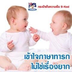 เข้าใจภาษาทารกไม่ใช่เรื่องยาก