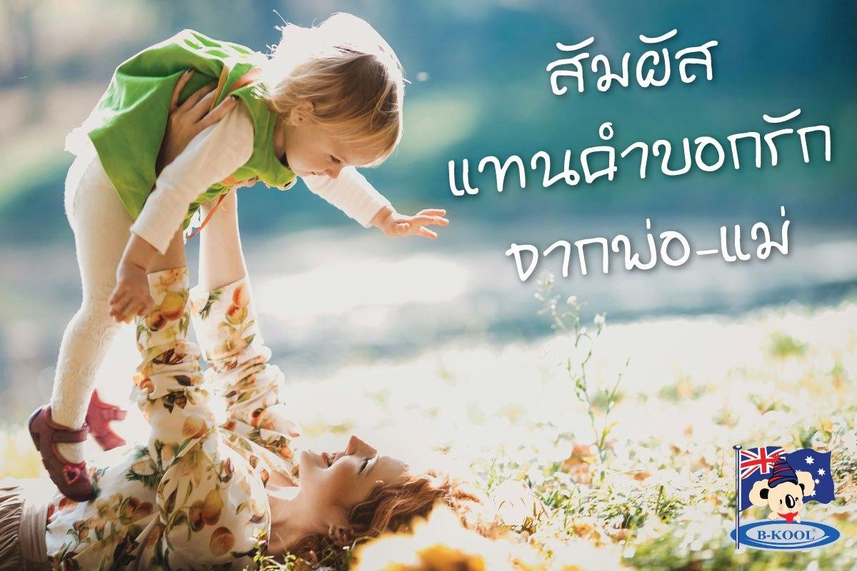 5 สัมผัสแทนคำบอกรักจากพ่อ-แม่