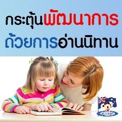 กระตุ้นพัฒนาการของเด็ก ด้วยการอ่านนิทานกับลูก