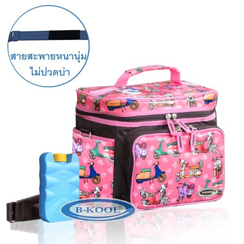 กระเป๋าเก็บความเย็น B-KOOL Many C