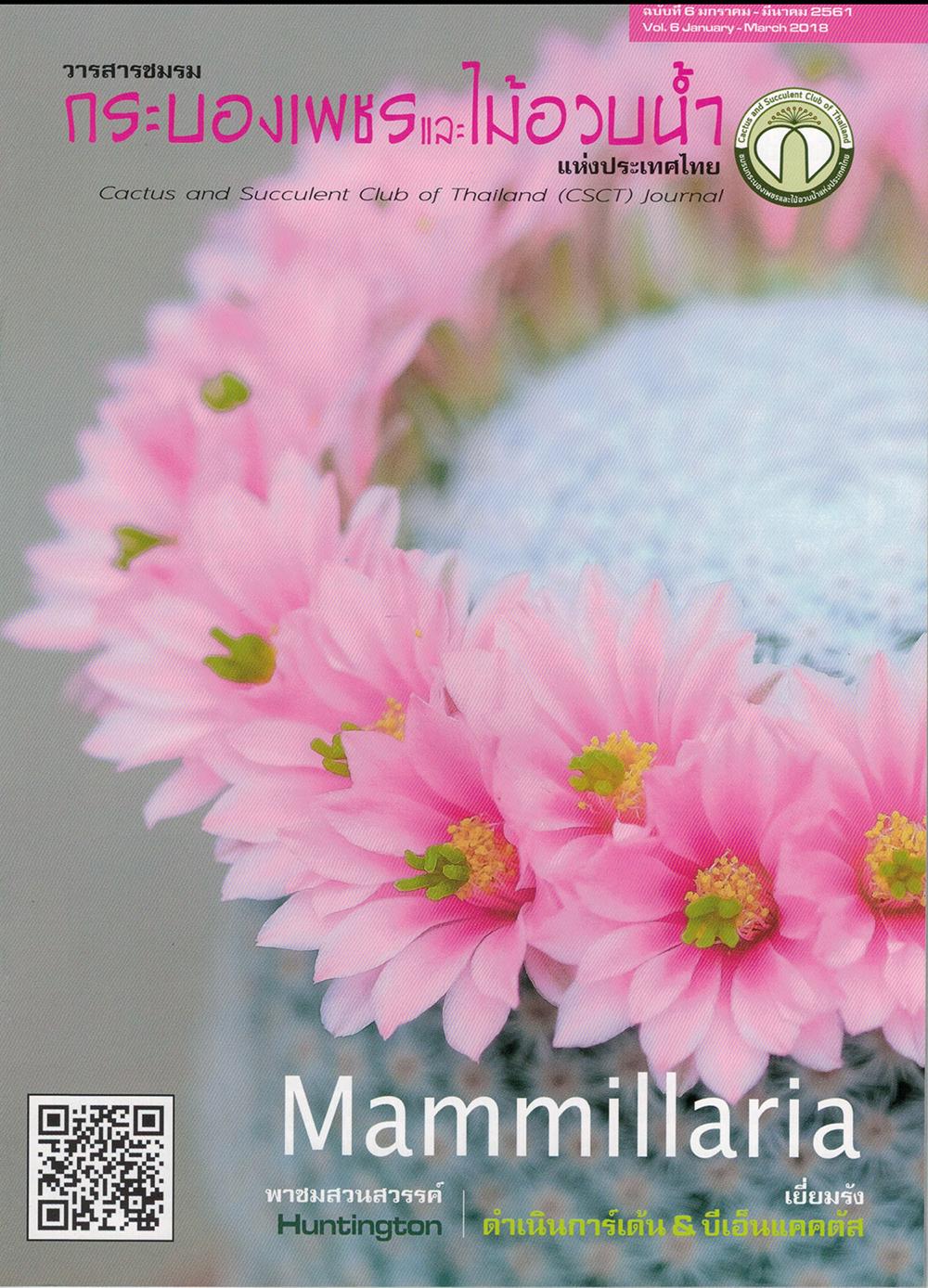 วารสารชมรม เล่ม 6 (มค.-มีค.61)