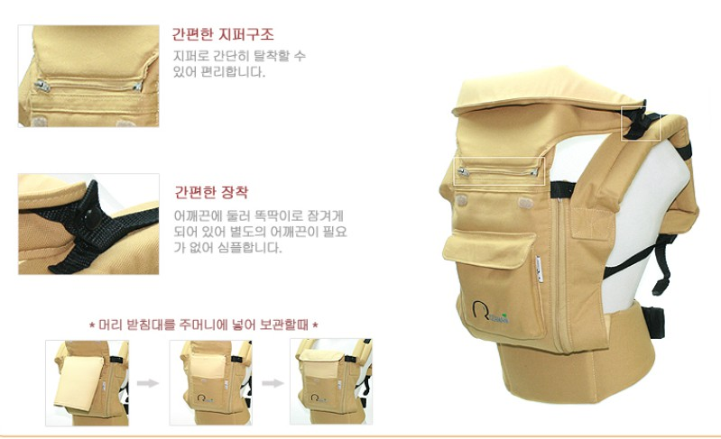 baby carrier / yellow color