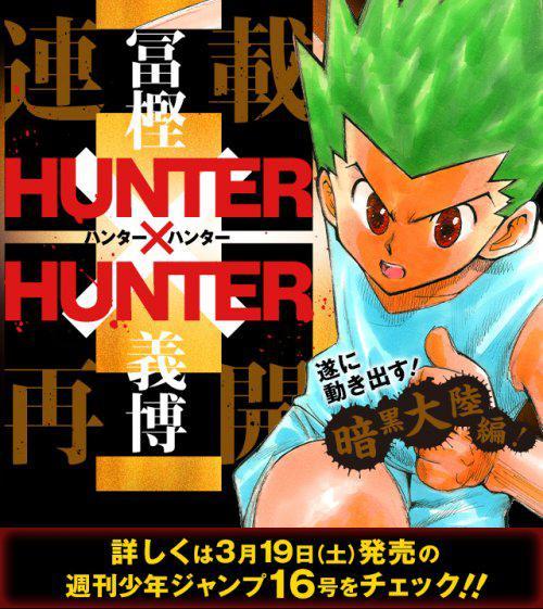 การกลับมาของ Hunter x Hunter ฉบับ มังงะ ปี2016 นี้!