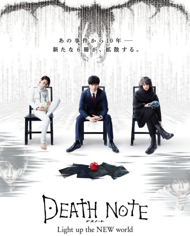 Key Visual and Title Announced for 2016 Death Note Movie