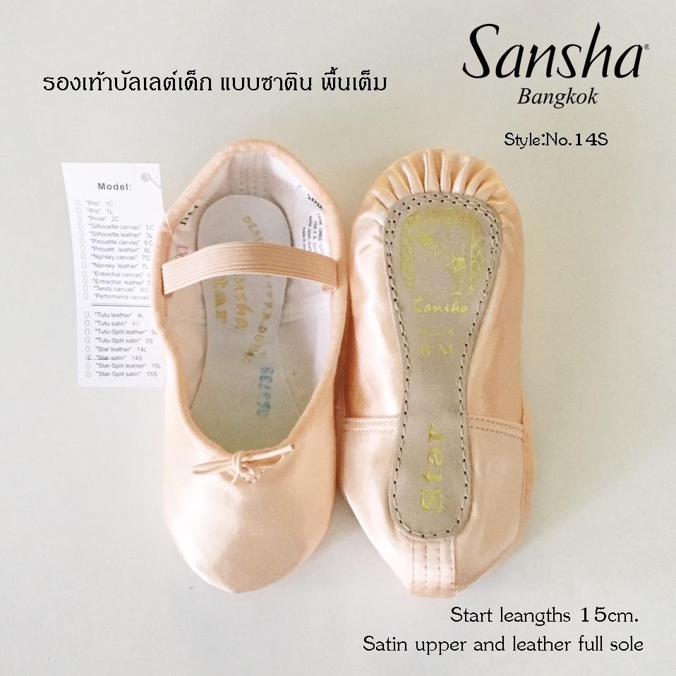 SANSHA รองเท้าบัลเล่ต์เด็กผ้าซาติน พื้นเต็ม#NO.14S
