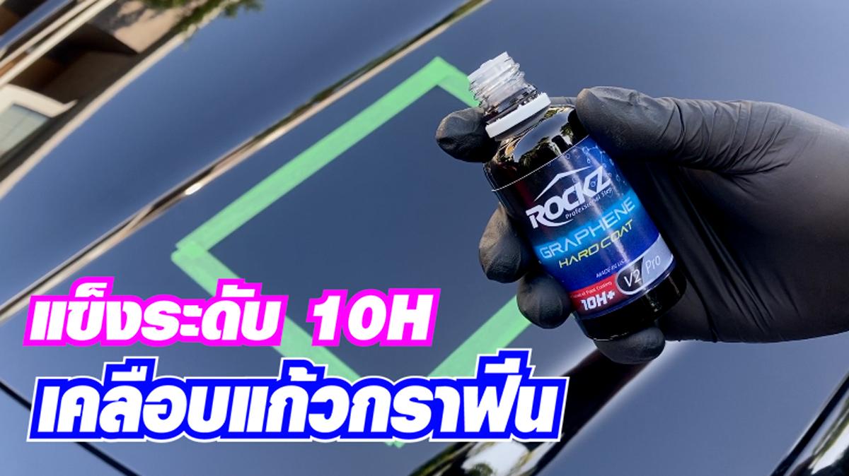 วิธีการใช้งานน้ำยาเคลือบแก้วกราฟีน ความแข็งมากกว่า 10H น้ำยาเคลือบแก้ว ROCKZ Graphene 10H+