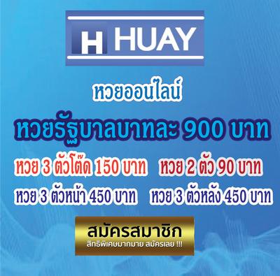 เข้าสู่ระบบ สมัครสมาชิก หวยฮานอย หวยรํฐบาล หวยหุ้นไทย หวยยี่กี่ หวยลาว หวยมาเลย์ หวยออนลไน์ที่จ่ายมากที่สุดในประเทศไทย