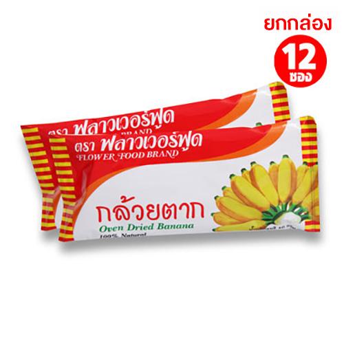 ฟลาวเวอร์ฟูด กล้วยตาก 40 กรัม X12