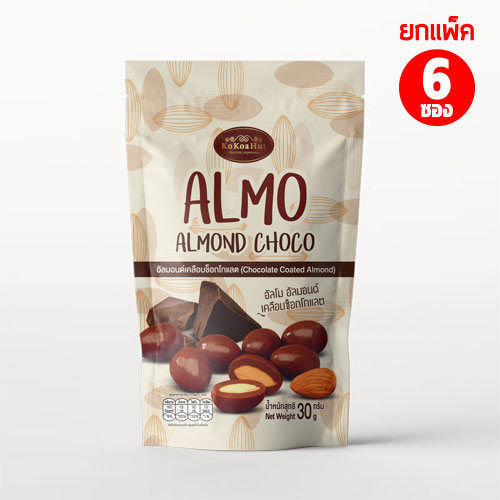 อัลโม อัลมอนด์เคลือบช็อกโกแลต 30 กรัม 1แพค6ซอง