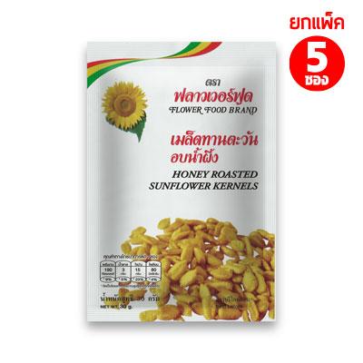 ฟลาวเวอร์ฟูด เมล็ดทานตะวันอบน้ำผึ้ง ขนาด 30 กรัม X5