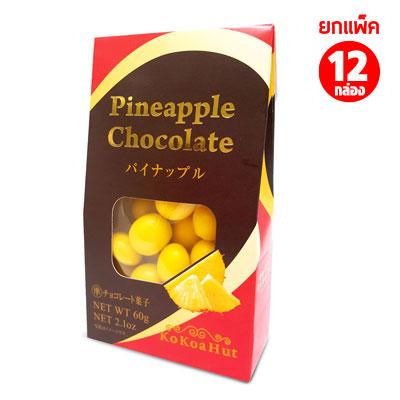 สับปะรดเคลือบช็อกโกแลต X12