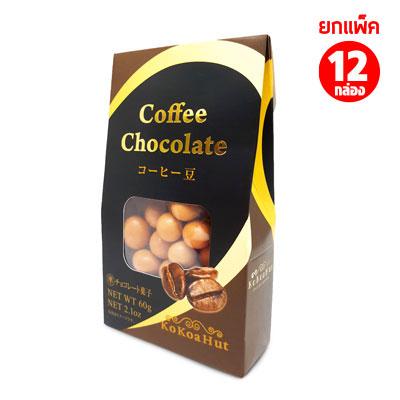 กาแฟเคลือบช็อกโกแลต  (1 ฟรี 1 ) x12