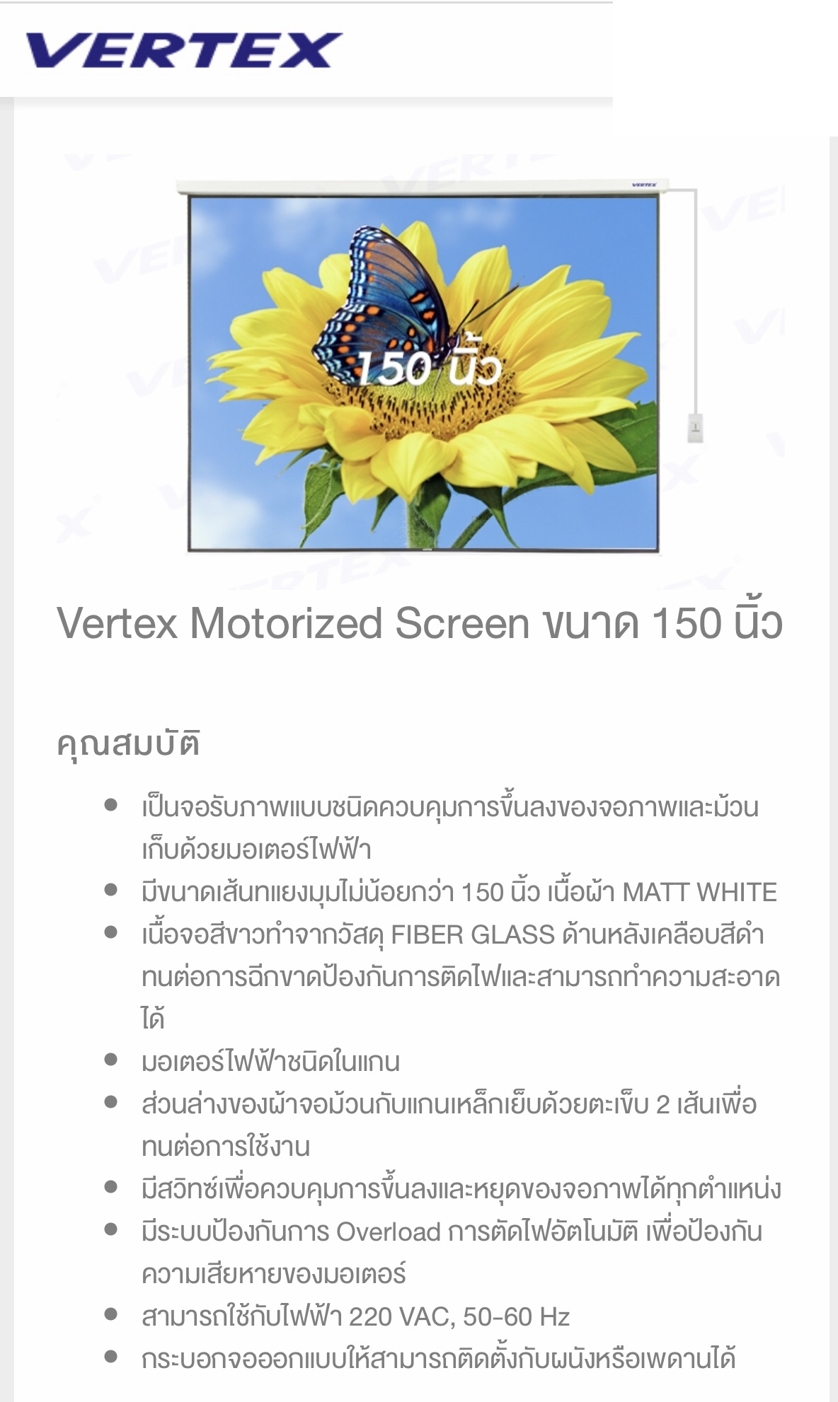 VERTEX Motorized Screen 150""