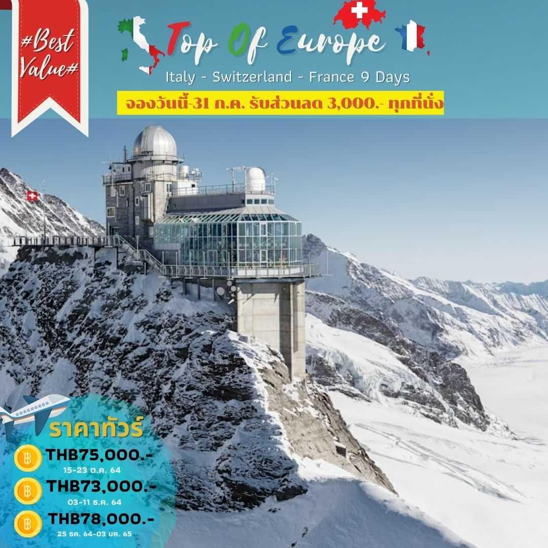 Top_of_Europe_9_Days_อิตาลี_สวิส_ฝรั่งเศส - EK