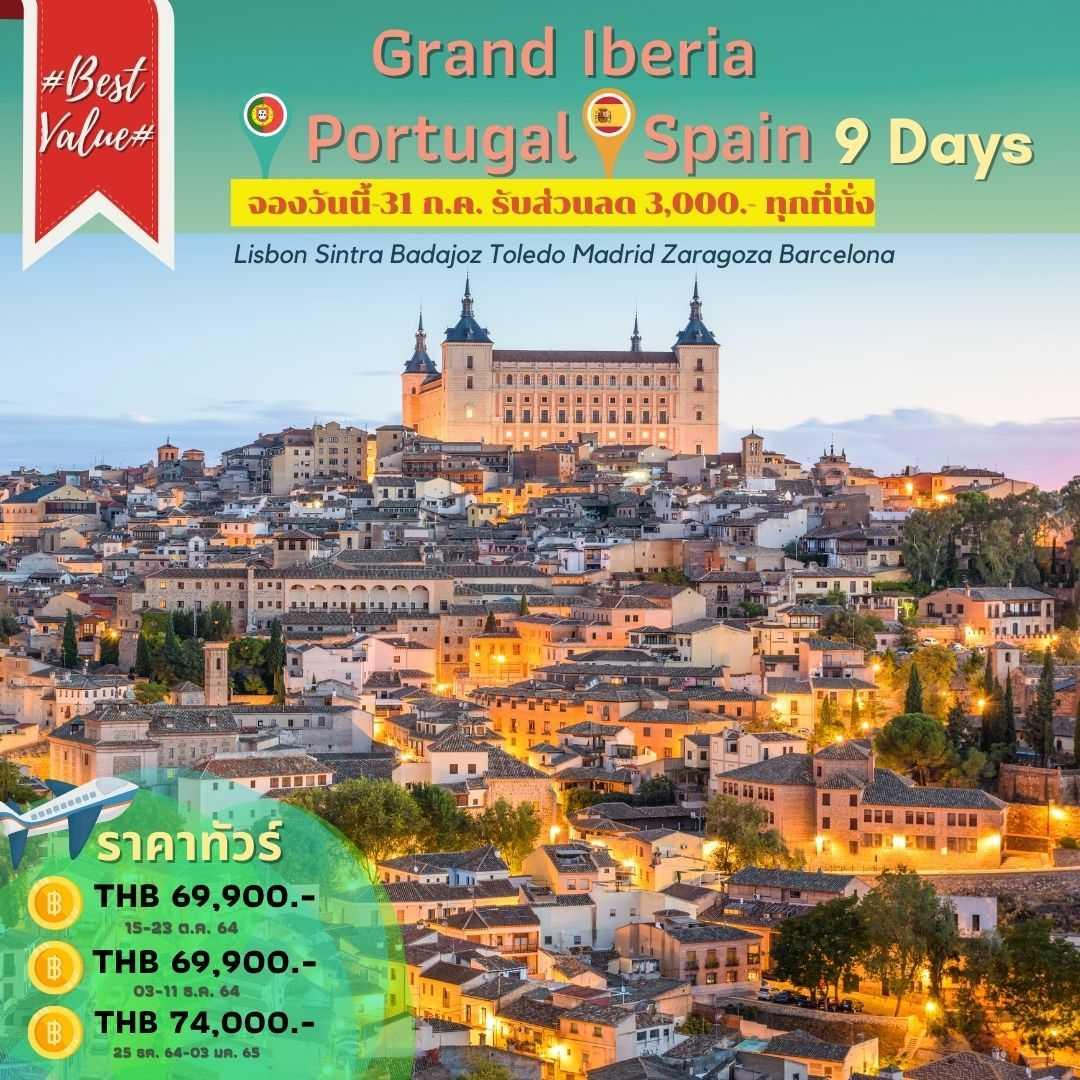 แกรนด์ไอบีเรีย โปรตุเกส สเปน 9 วัน - EK