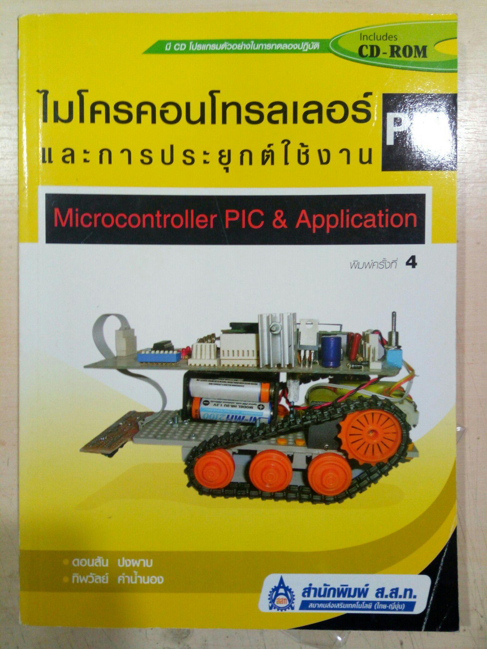 หนังสือไมโครคอนโทรลเลอร์และการประยุกต์ใช้งานPIC