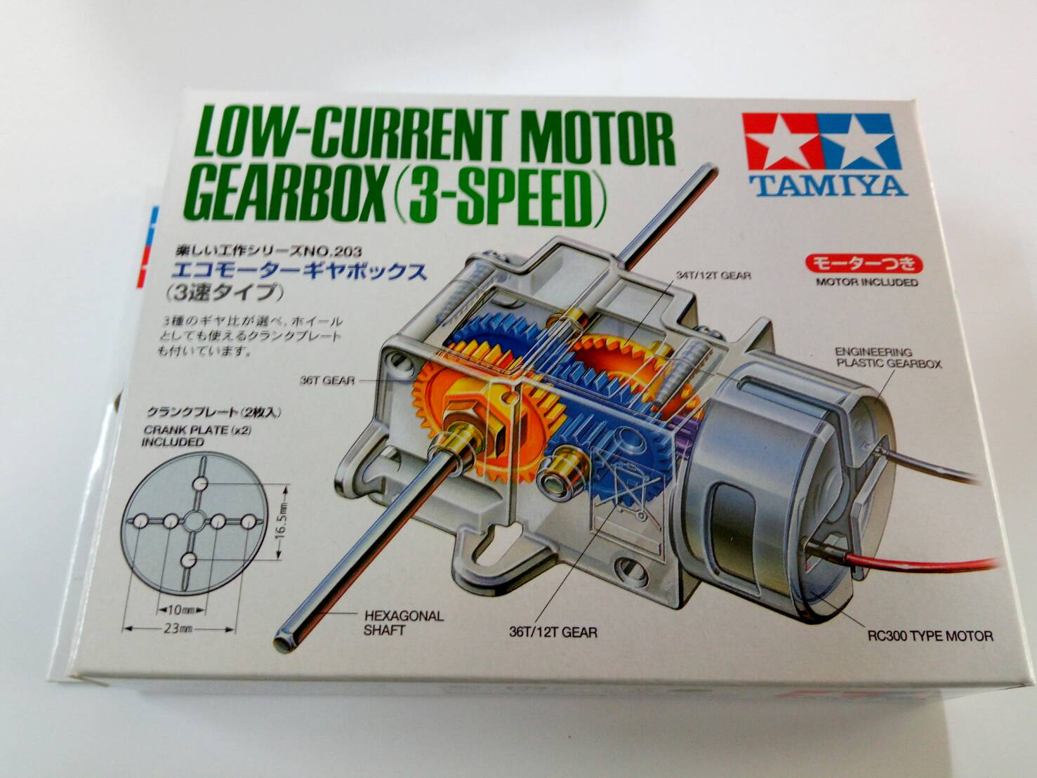 LOW-CURRENT MOTOR GEARBOX 3-SPEED