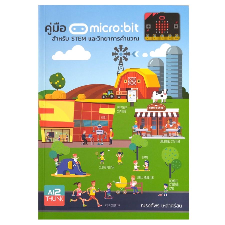 คู่มือ micro:bit สำหรับ STEM และวิทยาการคำนวณ