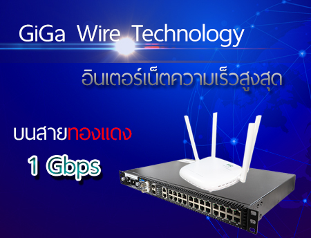 GiGa Wire Technology High Speed Internet over Copper Wire