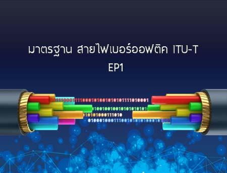 มาตรฐาน สายไฟเบอร์ออฟติค ITU-T EP1