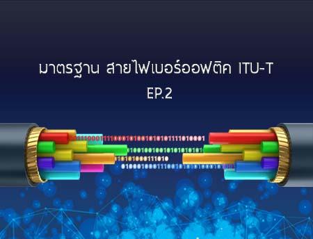 มาตรฐาน สายไฟเบอร์ออฟติค ITU-T EP.2