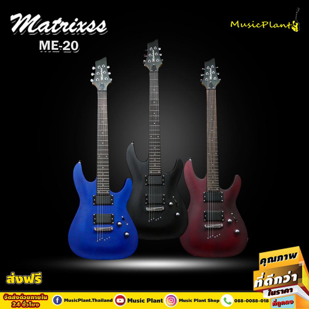Matrixss กีตาร์ไฟฟ้า Electric Guitar รุ่น ME-20