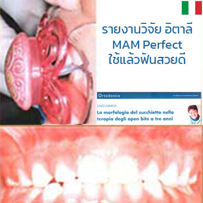 MAM Pacifier Italy Research