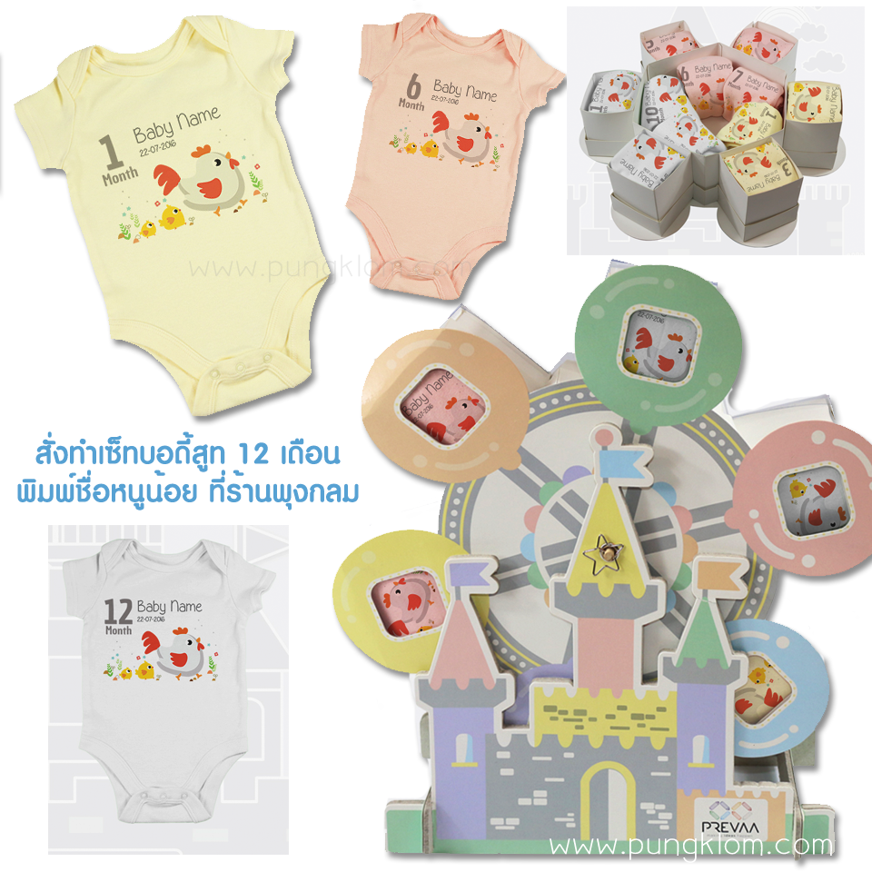 Ferris Box Set onesie 12 pcs. (Name Print - Made to Order)
