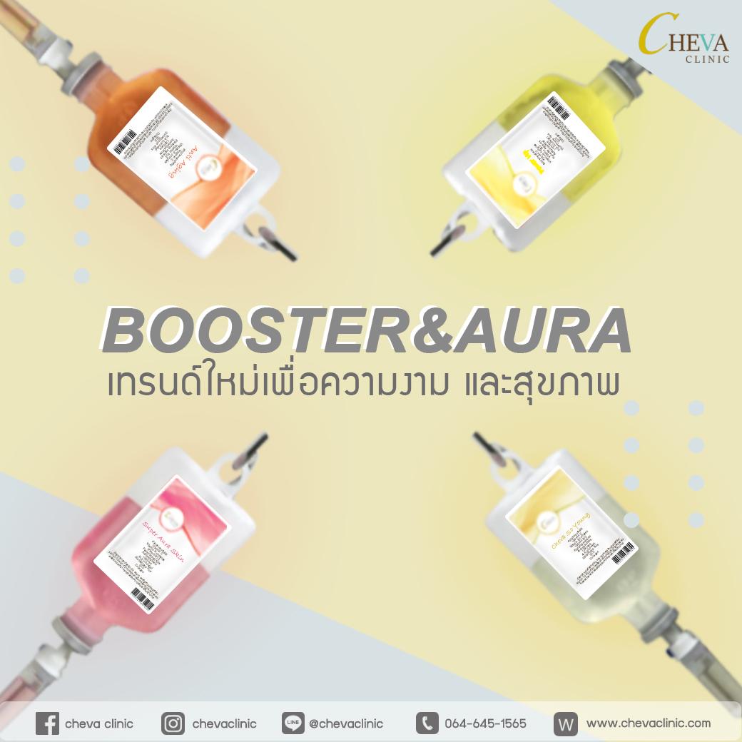 ฺBOOSTER & AURA เทรนด์ใหม่เพื่อความงาม และสุขภาพ
