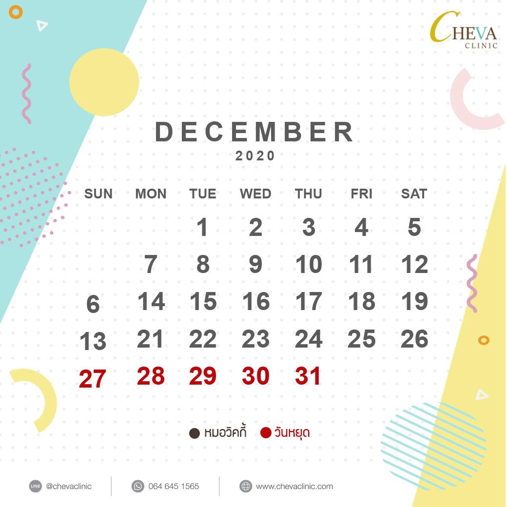 Work Schedule : December 2020