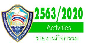 รายงานกิจกรรมปีบริหาร 2563
