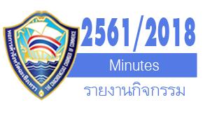 รายงานกิจกรรมปีบริหาร 2561