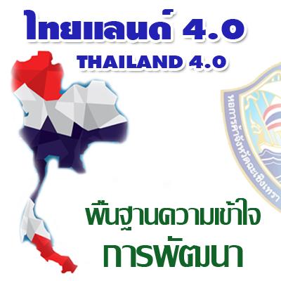 ไทยแลนด์ 4.0 (Thailand 4.0) คืออะไร?