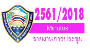รายงานการประชุมปีบริหาร  2561