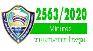 รายงานการประชุมปีบริหาร  2563