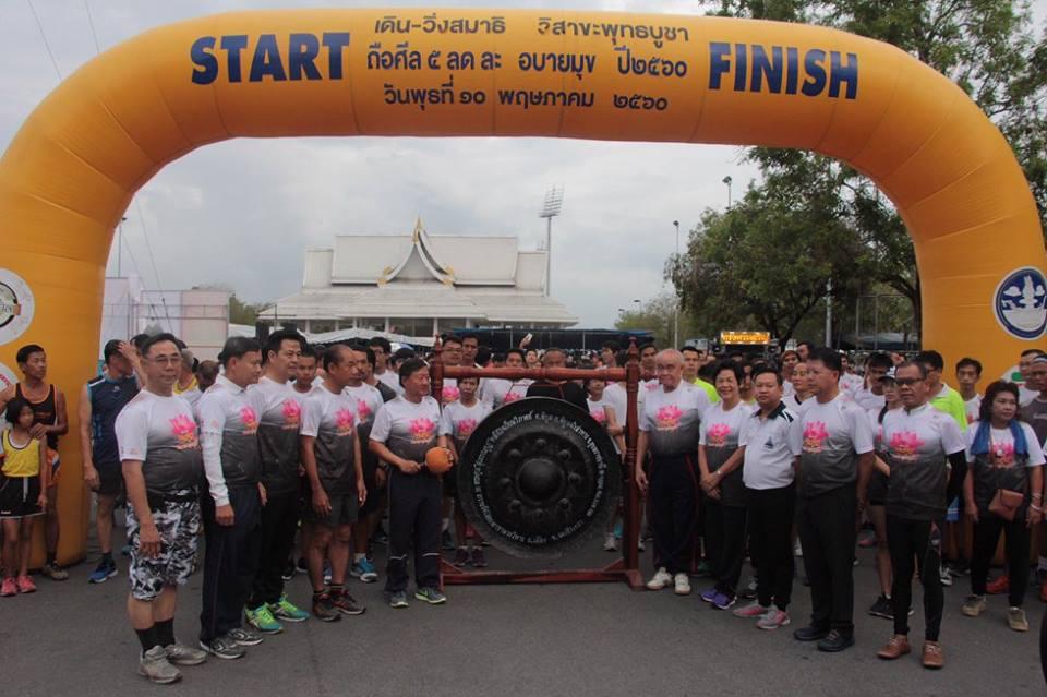 เดินวิ่ง สมาธิ วิสาขะ พุทธบูชา ถือศีลห้า ลดละอบายมุข ประจำปี 2560