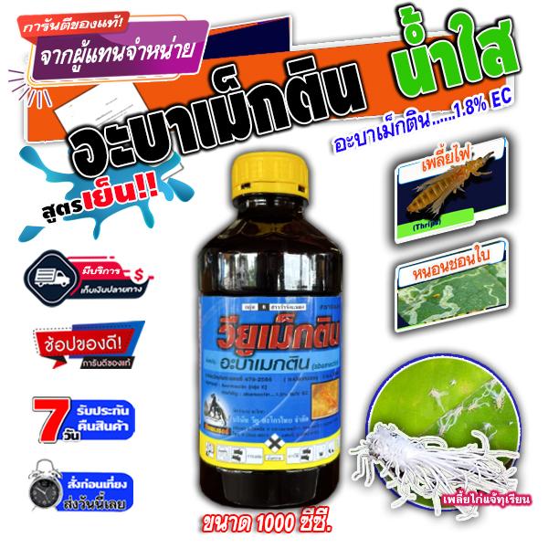 อะบาเม็กติน (abamectin) 1.8% น้ำใส สูตรเย็น 1000 ซีซี.