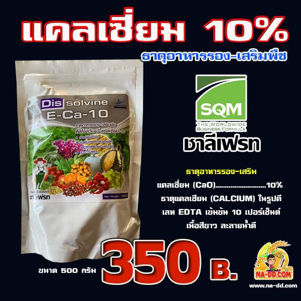 ดิสโซวีน E-Ca แคลเซียม  (ลังx20ถุง)
