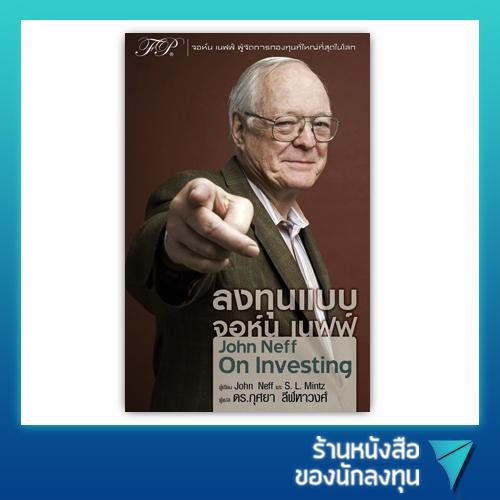 ลงทุนแบบ จอห์น เนฟฟ์ : John Neff on Investing