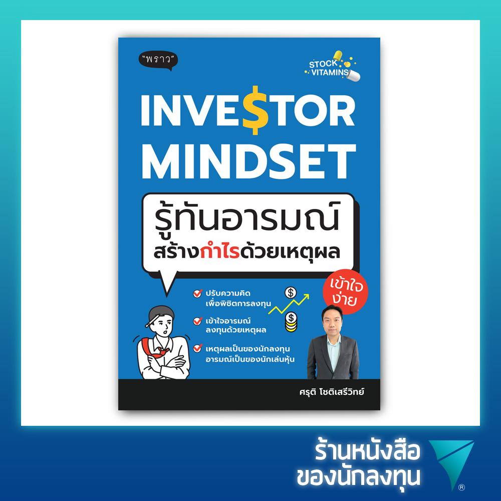 รู้ทันอารมณ์ สร้างกำไรด้วยเหตุผล : Investor Mindset