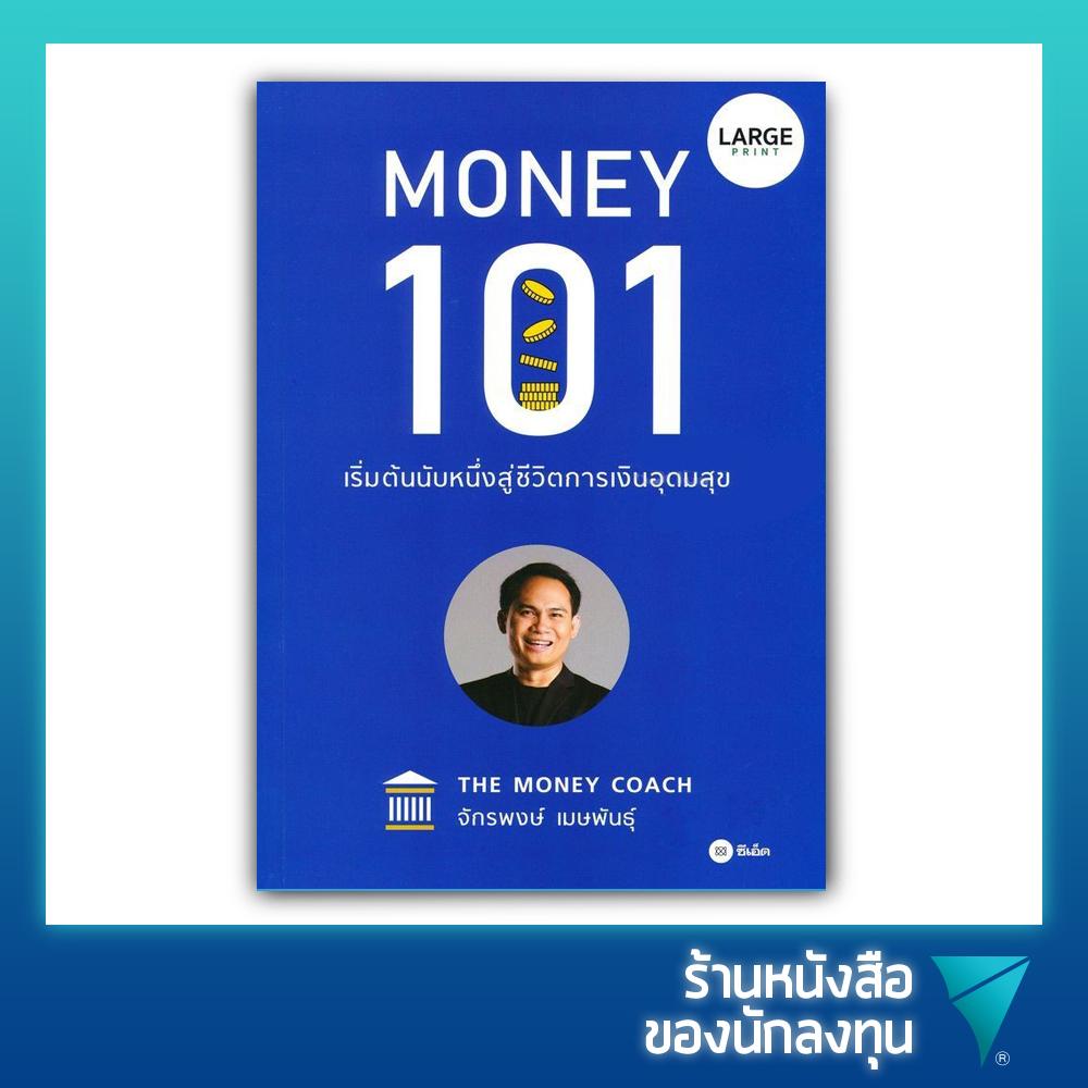 Money 101 : เริ่มต้นนับหนึ่งสู่ชีวิตการเงินอุดมสุข (Large Print)