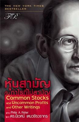หุ้นสามัญกับกำไรที่ไม่สามัญ : Common Stocks and Uncommon Profits and Other Writings