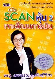 คู่มือ Scan หุ้น 2 : เจาะลึกงบการเงิน