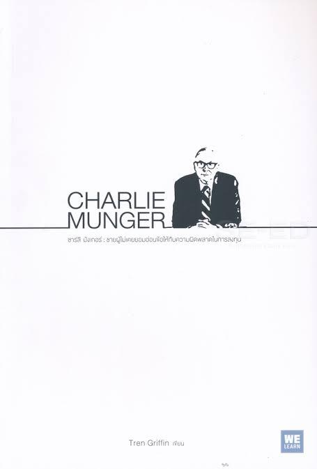 ชาร์ลี มังเกอร์ : ชายผู้ไม่เคยยอมอ่อนข้อให้กับความผิดพลาดในการลงทุน