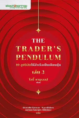 10 อุปนิสัยให้สำเร็จเป็นเซียนหุ้น เล่ม 3 : The Trader's Pendulum 3