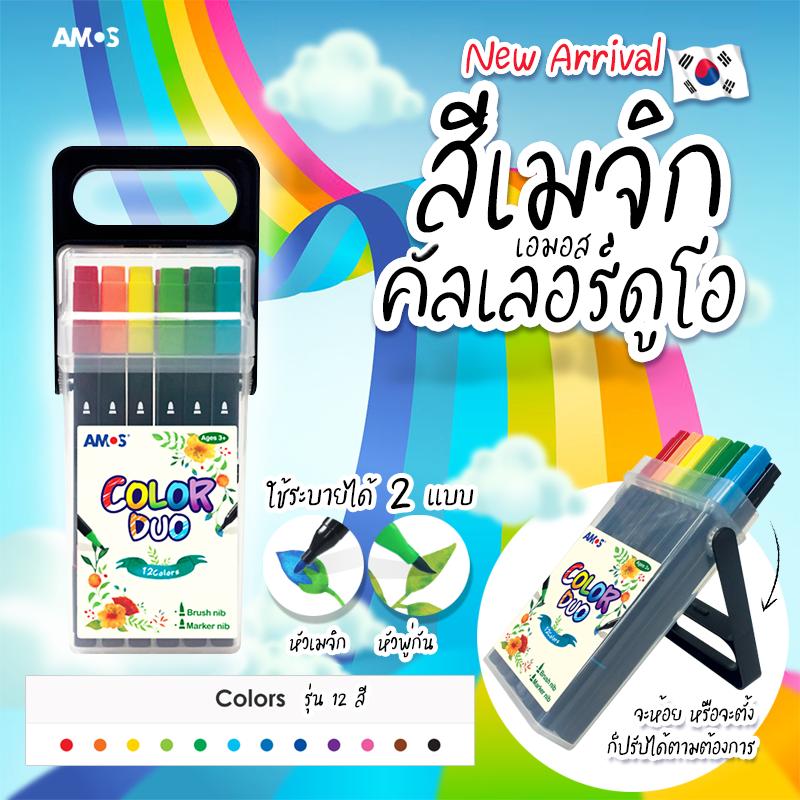 Amos Color Duo สีเมจิก 2 หัว