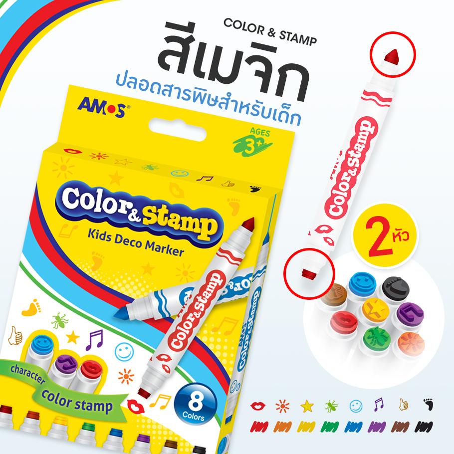 Amos Color & Stamp รุ่น 8 สี