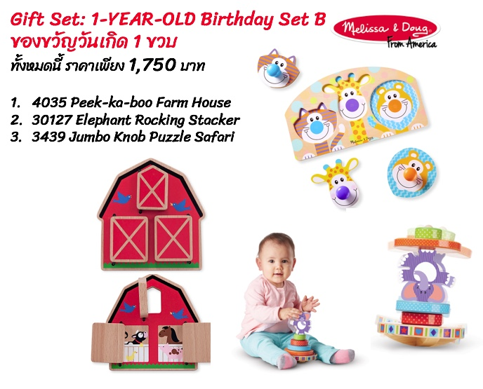 Gift Set B : One-Year-Old  Birthday Set B