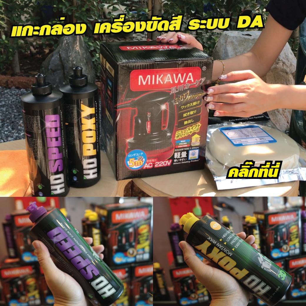 แกะกล่องเครื่องขัดสีรถ MIKAWA SET J+ Upgrade