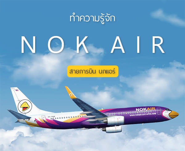 ทำความรู้จัก สายการบินนกแอร์  (Nok Air)